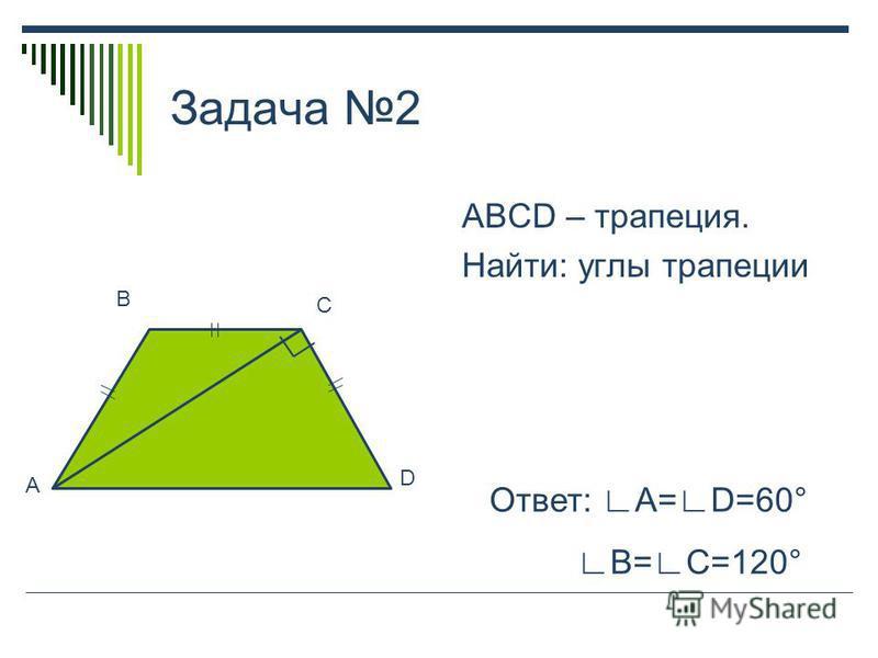 Задача 2 ABCD – трапеция. Найти: углы трапеции A B C D Ответ: A=D=60° B= C=120°