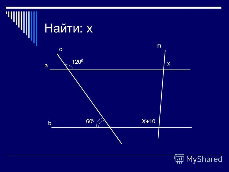 Найти: х b а с m x X+10 120 0 60 0
