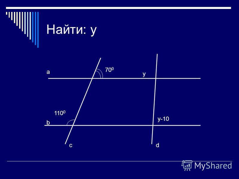 Найти: y а b сd y y-10 110 0 70 0