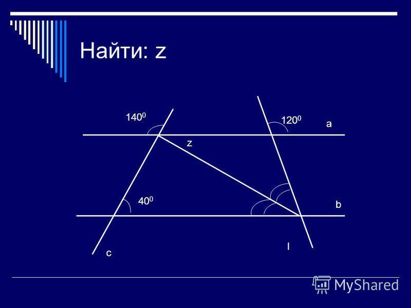 Найти: z а b с l z 40 0 140 0 120 0