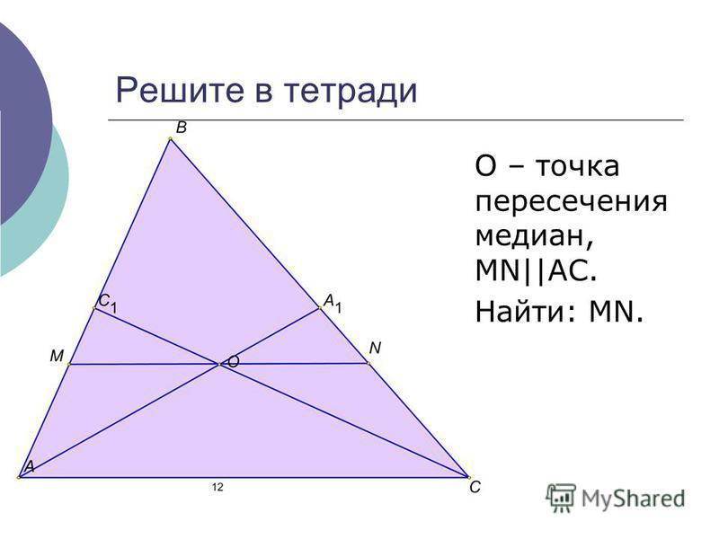 Решите в тетради О – точка пересечения медиан, MN||AC. Найти: MN.