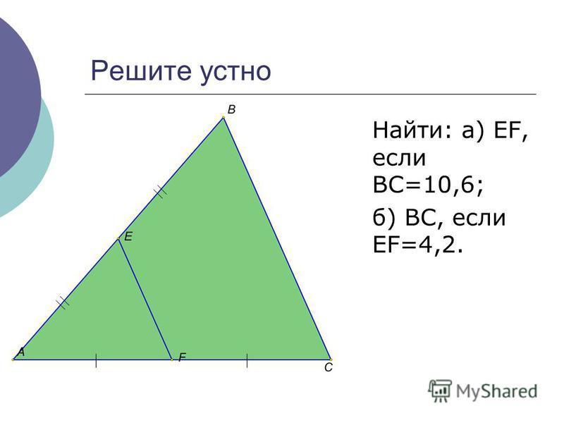 Решите устно Найти: а) EF, если BC=10,6; б) BC, если EF=4,2.