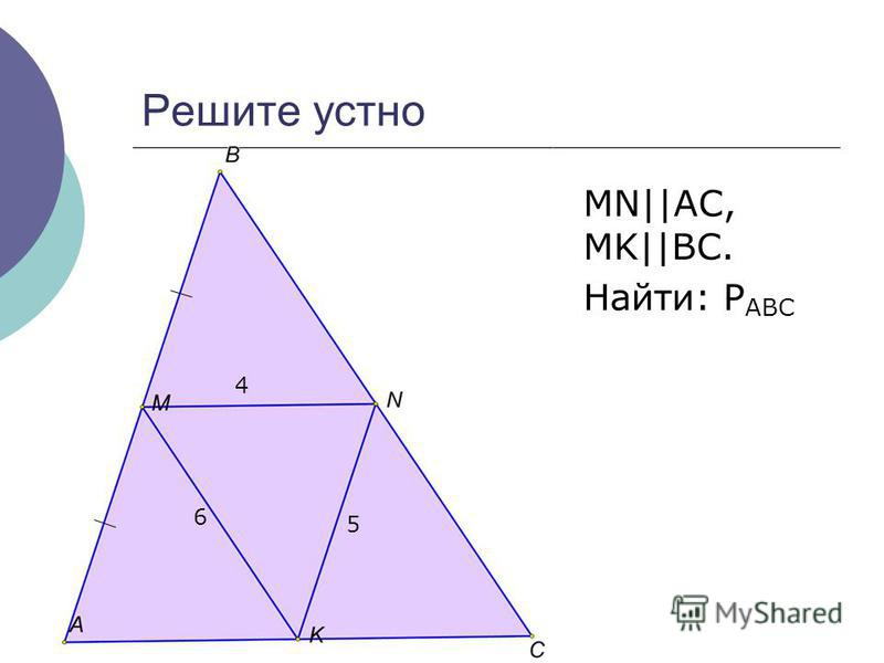 Решите устно MN  AC, MK  BC. Найти: P ABC 4 6 5