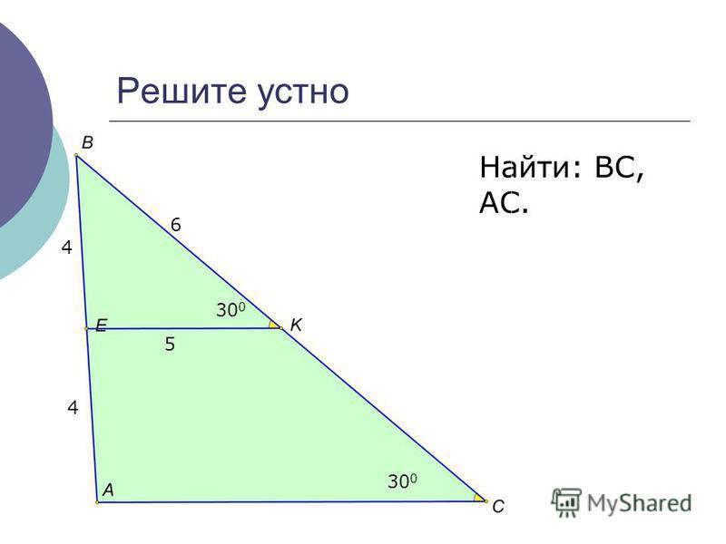 Решите устно Найти: BC, AC. 4 4 6 5 30 0
