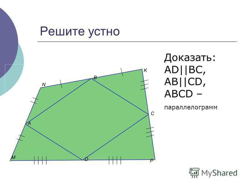 Решите устно Доказать: AD||BC, AB||CD, ABCD – параллелограмм