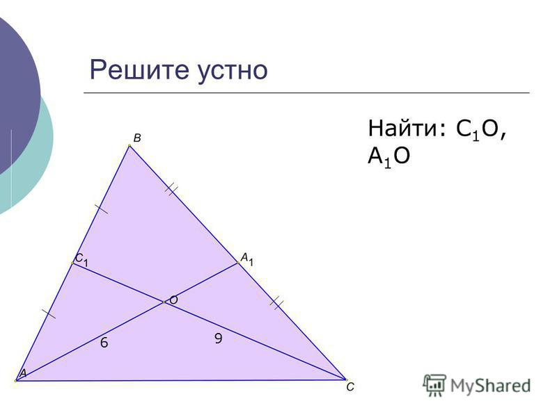 Решите устно Найти: С 1 O, A 1 O 6 9