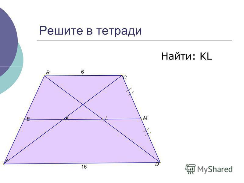 Решите в тетради Найти: KL