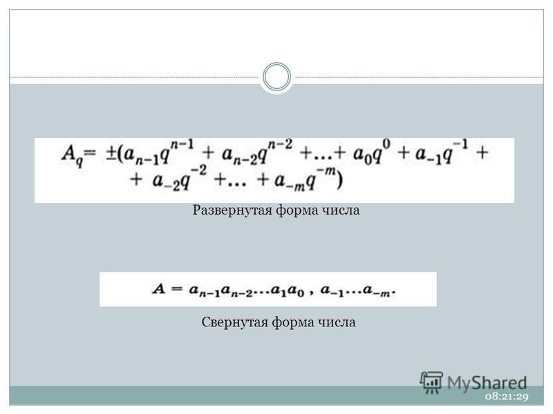 Содержание урока Кроссворд Кроссворд по теме системы счисления Тестирование Задачник 08:23:00