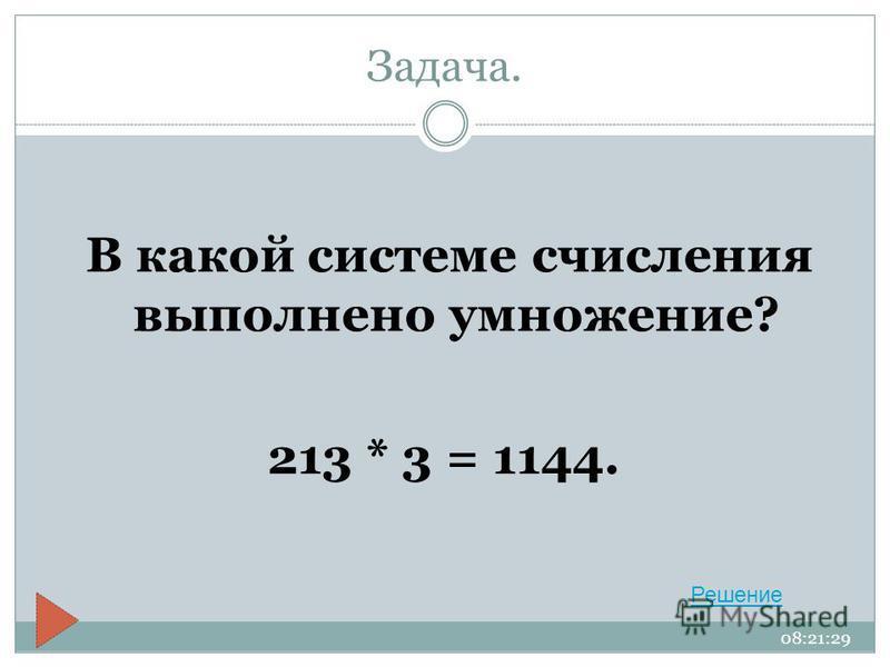 Развернутая форма числа Свернутая форма числа 08:23:00
