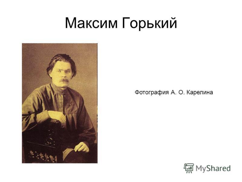 Максим Горький Фотография А. О. Карелина