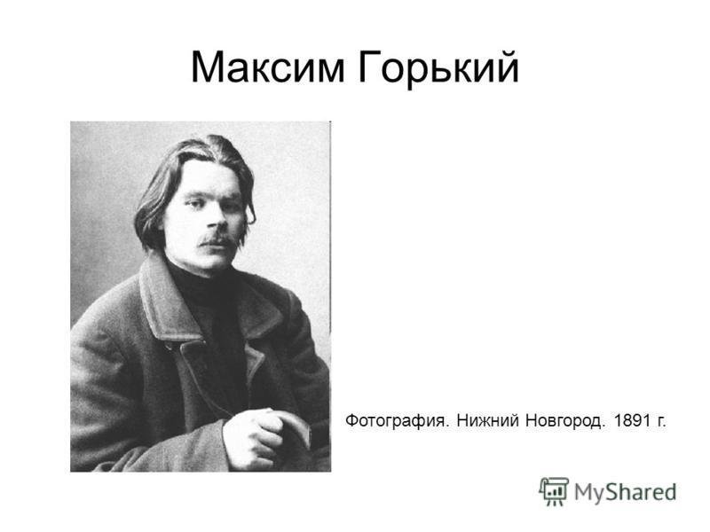 Максим Горький Фотография. Нижний Новгород. 1891 г.