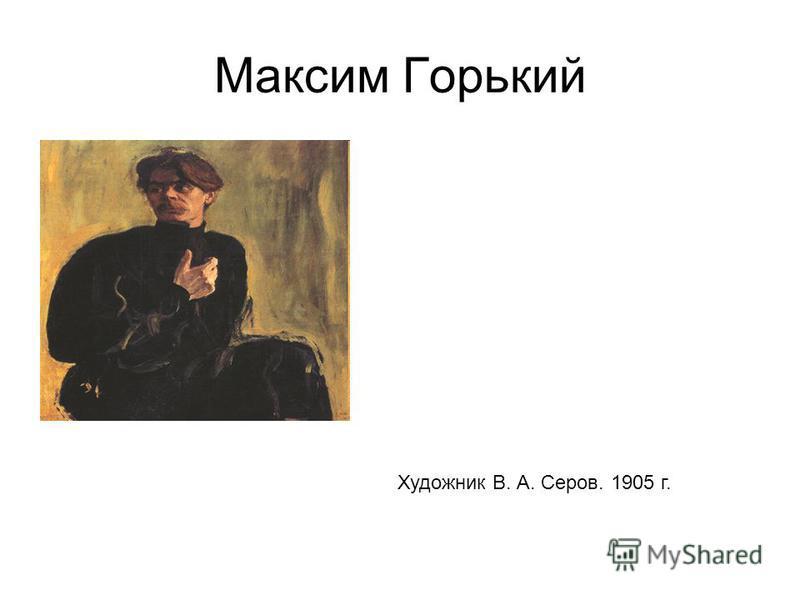 Максим Горький Художник В. А. Серов. 1905 г.
