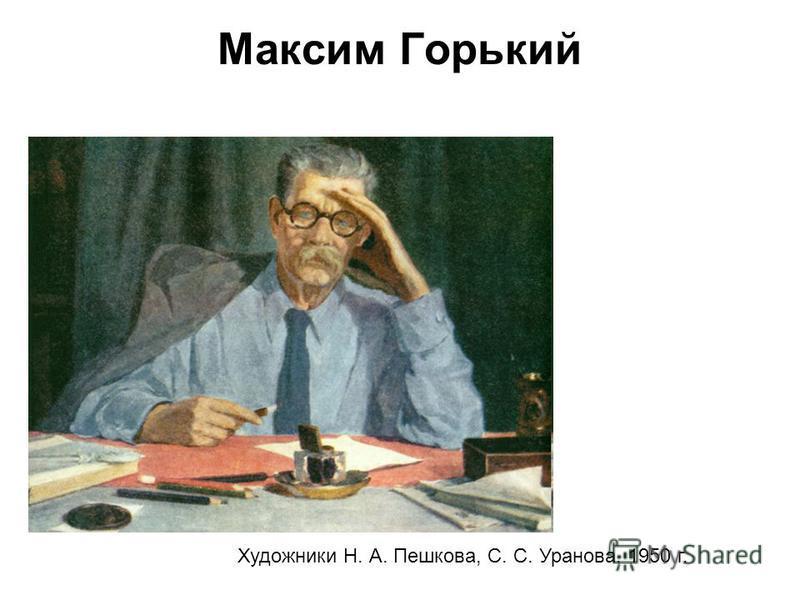 Максим Горький Художники Н. А. Пешкова, С. С. Уранова. 1950 г.