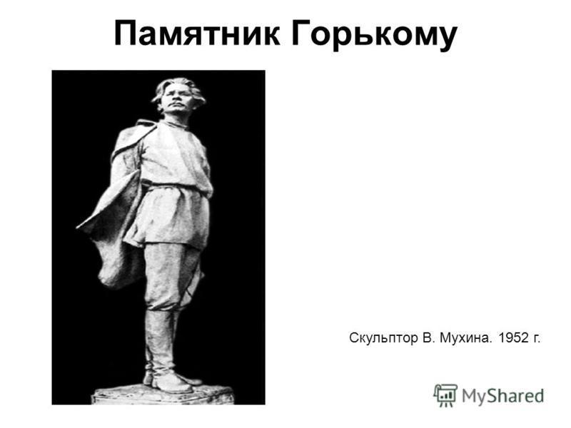 Памятник Горькому Скульптор В. Мухина. 1952 г.