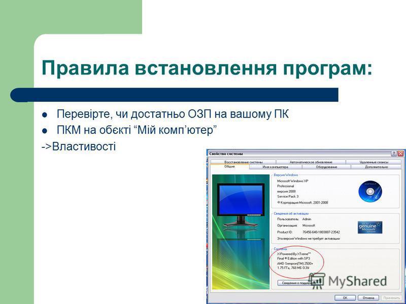 Правила встановлення програм: Перевірте, чи достатньо ОЗП на вашому ПК ПКМ на обєкті Мій компютер ->Властивості