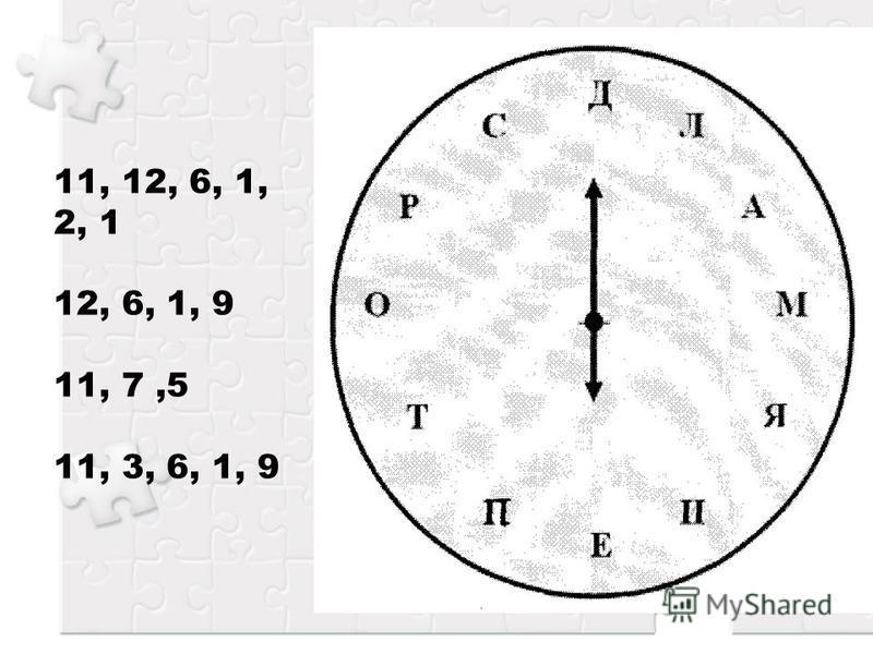 11, 12, 6, 1, 2, 1 12, 6, 1, 9 11, 7,5 11, 3, 6, 1, 9