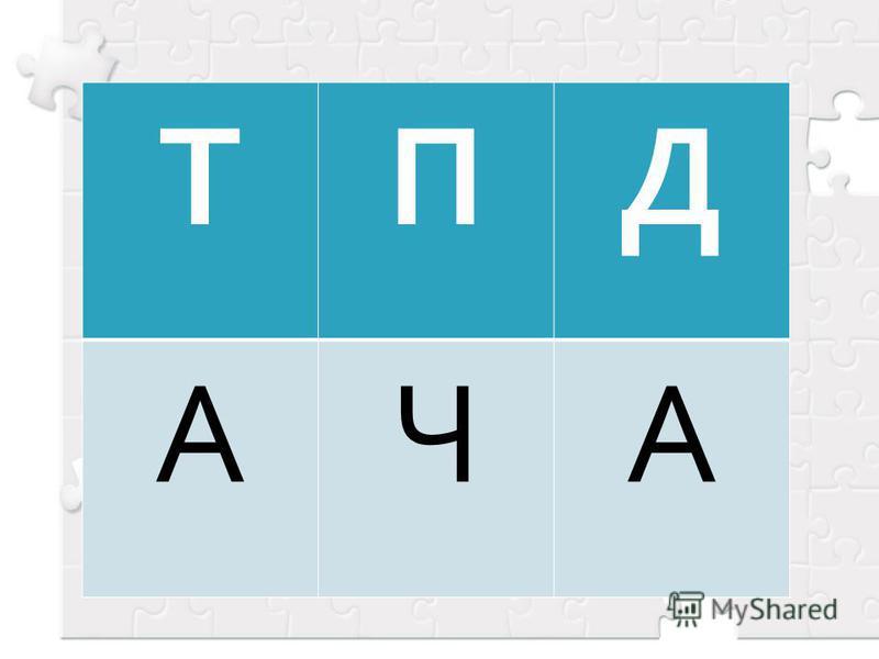 ТПД АЧА