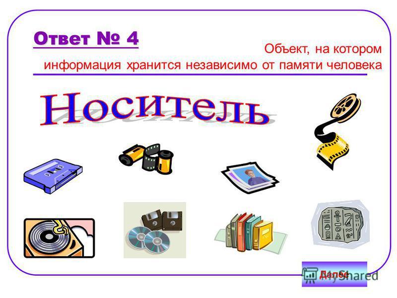 Ответ 4 Далее Объект, на котором информация хранится независимо от памяти человека