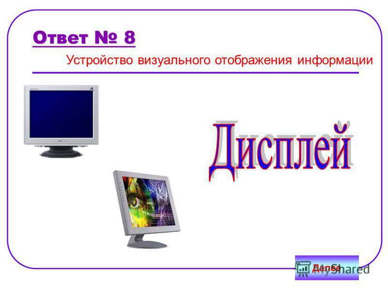 Ответ 8 Устройство визуального отображения информации