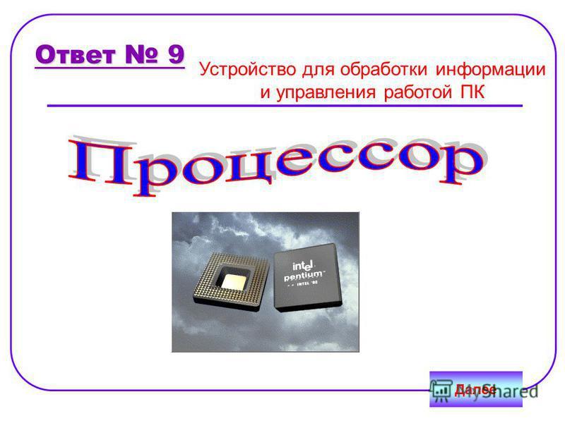 Далее Ответ 9 Устройство для обработки информации и управления работой ПК