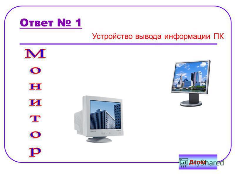 Ответ 1 Далее Устройство вывода информации ПК