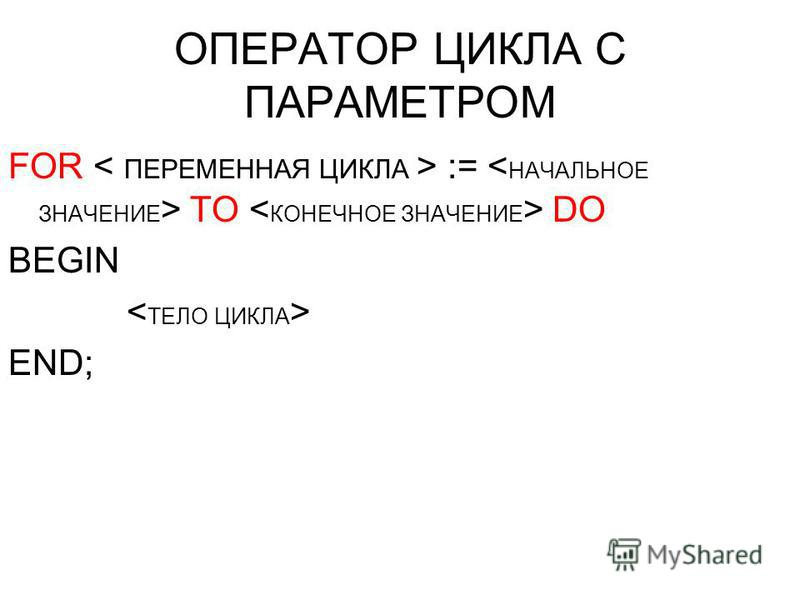 ОПЕРАТОР ЦИКЛА С ПАРАМЕТРОМ FOR := TO DO BEGIN END;