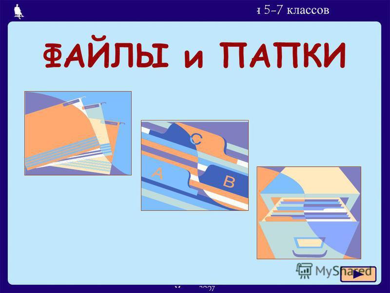 Л.Л. Босова, УМК по информатике для 5-7 классов Москва, 2007 ФАЙЛЫ и ПАПКИ