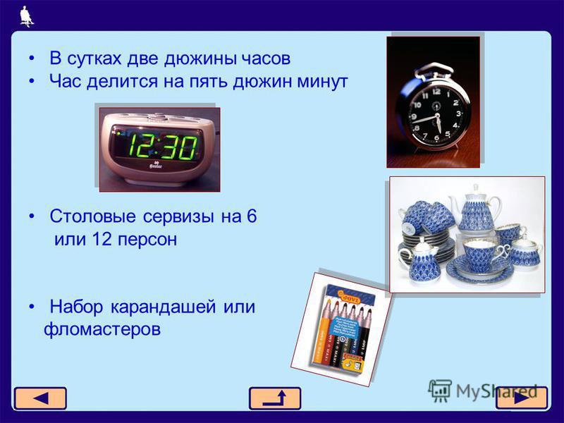 20 из 21 В сутках две дюжины часов Час делится на пять дюжин минут Столовые сервизы на 6 или 12 персон Набор карандашей или фломастеров