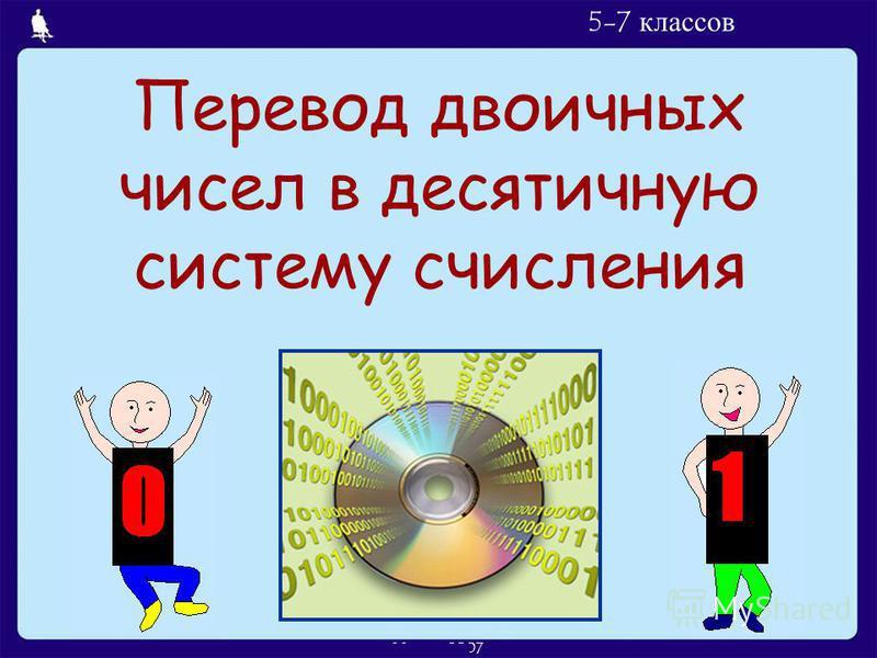 Л.Л. Босова, УМК по информатике для 5-7 классов Москва, 2007 Перевод двоичных чисел в десятичную систему счисления