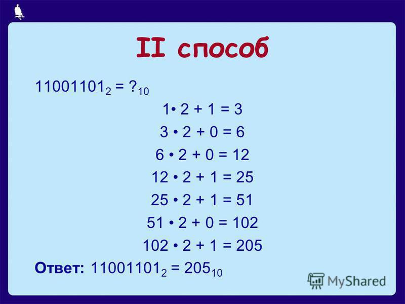 4 из 25 II способ 11001101 2 = ? 10 1 2 + 1 = 3 3 2 + 0 = 6 6 2 + 0 = 12 12 2 + 1 = 25 25 2 + 1 = 51 51 2 + 0 = 102 102 2 + 1 = 205 Ответ: 11001101 2 = 205 10