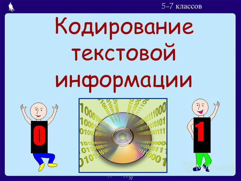 Л.Л. Босова, УМК по информатике для 5-7 классов Москва, 2007 Кодирование текстовой информации