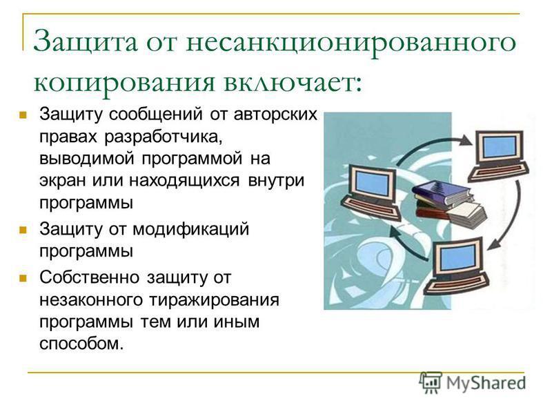 Защита от несанкционированного копирования включает: Защиту сообщений от авторских правах разработчика, выводимой программой на экран или находящихся внутри программы Защиту от модификаций программы Собственно защиту от незаконного тиражирования прог