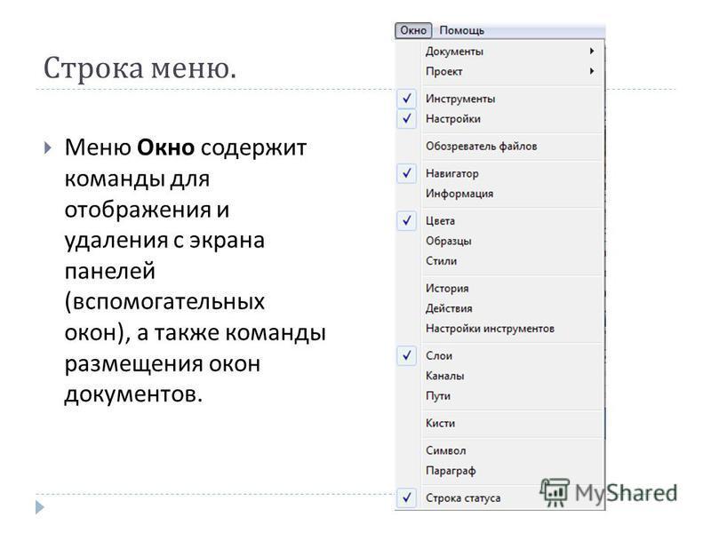 Строка меню. Меню Окно содержит команды для отображения и удаления с экрана панелей ( вспомогательных окон ), а также команды размещения окон документов.