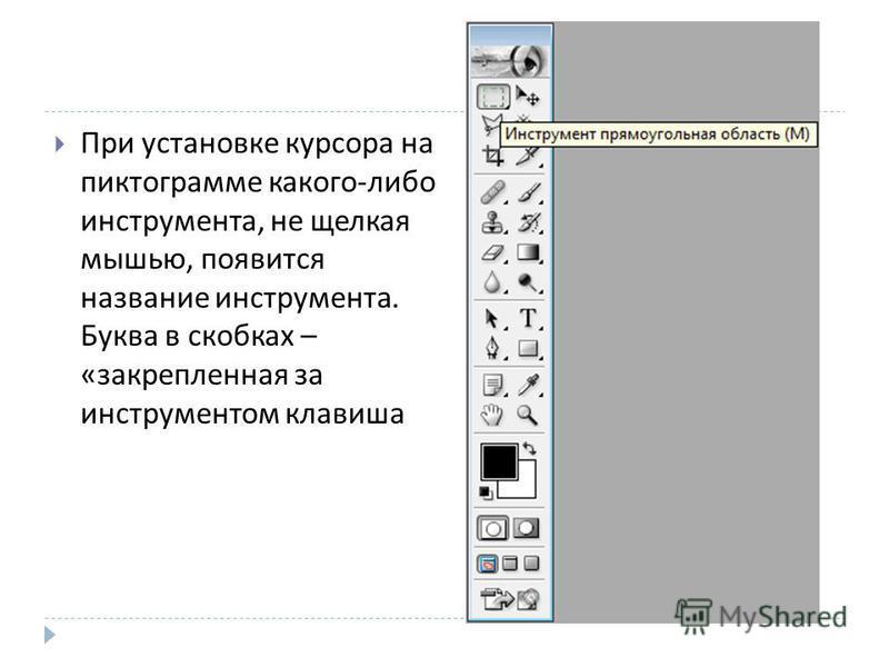 При установке курсора на пиктограмме какого - либо инструмента, не щелкая мышью, появится название инструмента. Буква в скобках – « закрепленная за инструментом клавиша
