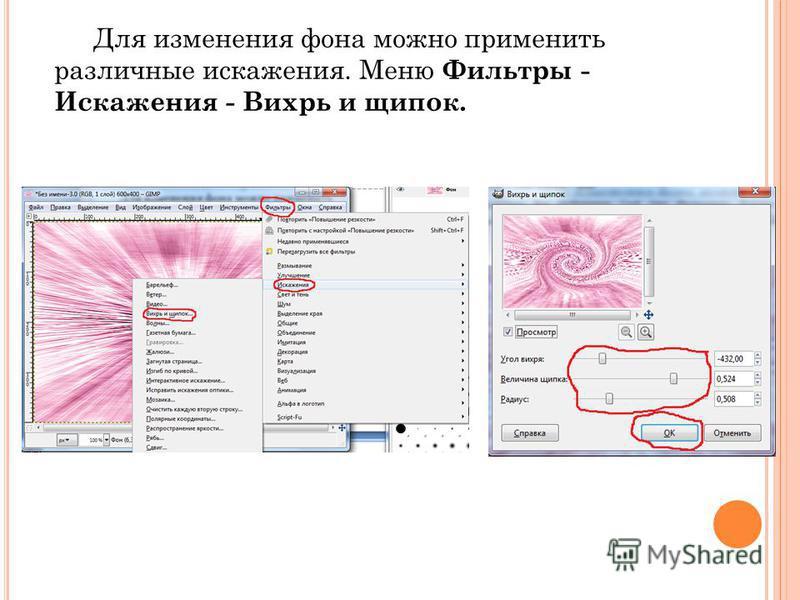 Для изменения фона можно применить различные искажения. Меню Фильтры - Искажения - Вихрь и щипок.