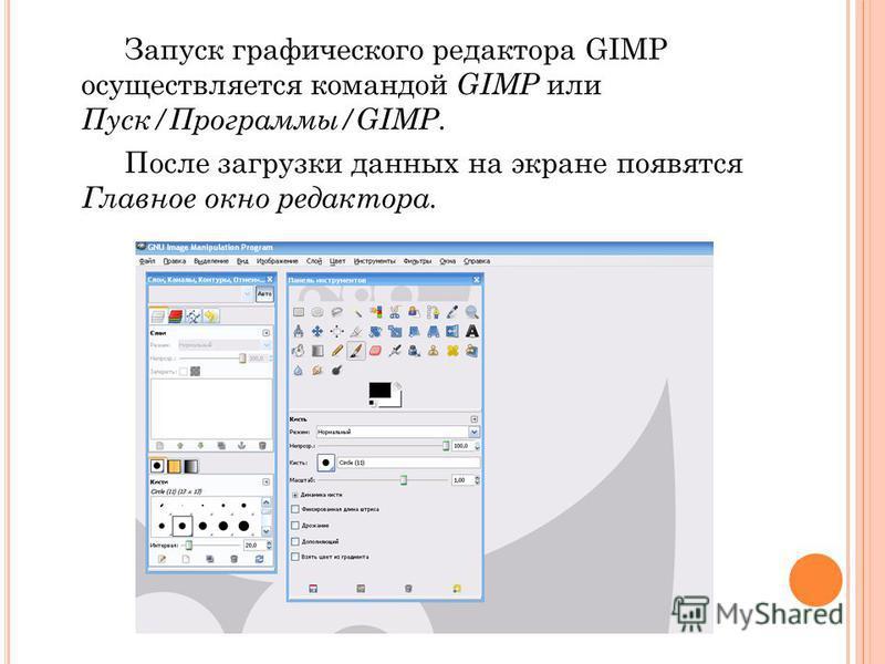 Запуск графического редактора GIMP осуществляется командой GIMP или Пуск/Программы/GIMP. После загрузки данных на экране появятся Главное окно редактора.