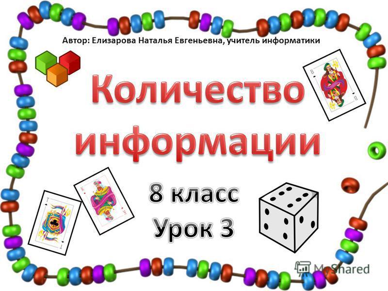Автор: Елизарова Наталья Евгеньевна, учитель информатики