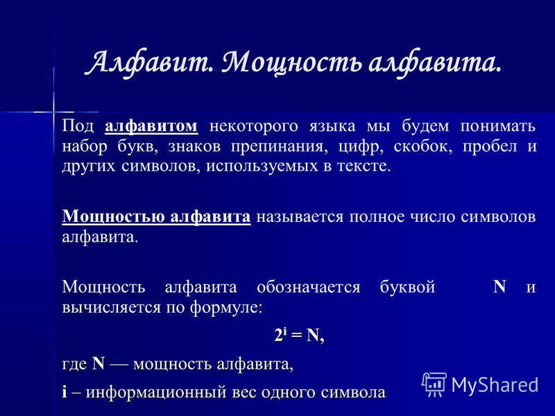 Алфавит. Мощность алфавита. Под алфавитом некоторого языка мы будем понимать набор букв, знаков препинания, цифр, скобок, пробел и других символов, используемых в тексте. Мощностью алфавита называется полное число символов алфавита. Мощность алфавита