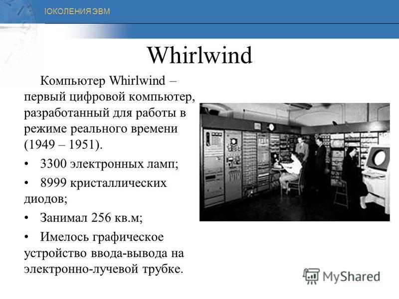 ПОКОЛЕНИЯ ЭВМ БЭСМ – 1 – Большая электронная счетная машина (1952 – 1953). «Стрела» – первая серийная советская ЭВМ, была создана в 1953 году.