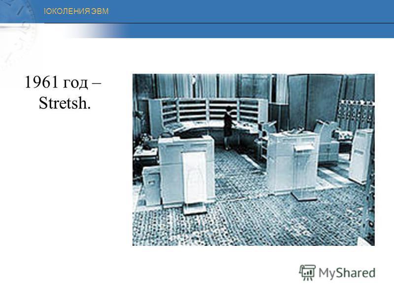 ПОКОЛЕНИЯ ЭВМ 1960 год – IBM 7090, LARC.