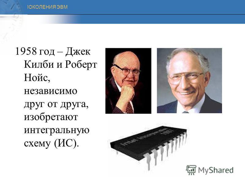 ПОКОЛЕНИЯ ЭВМ ТРЕТЬЕ ПОКОЛЕНИЕ (1964-1970) Элементная база - интегральные схемы, а вместо памяти на магнитных сердечниках - полупроводниковые Быстродействие - миллионы тысяч операций в секунду Программное обеспечение - была создана первая операционна