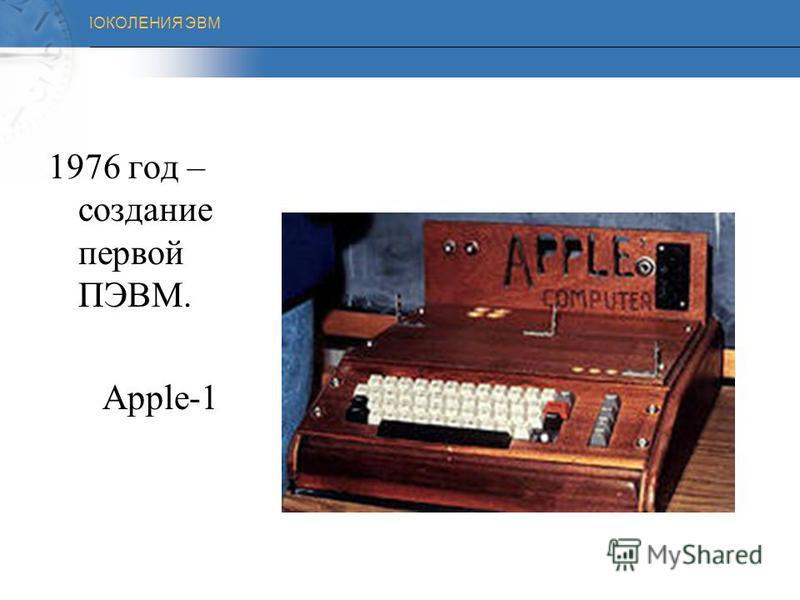 ПОКОЛЕНИЯ ЭВМ 1976 год – фирма IBM создает первый струйный принтер.