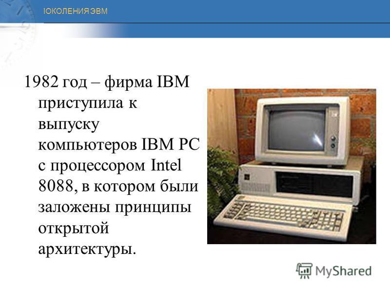 ПОКОЛЕНИЯ ЭВМ 1976 год – появилась первая дискета диаметром 5,25 дюйма.