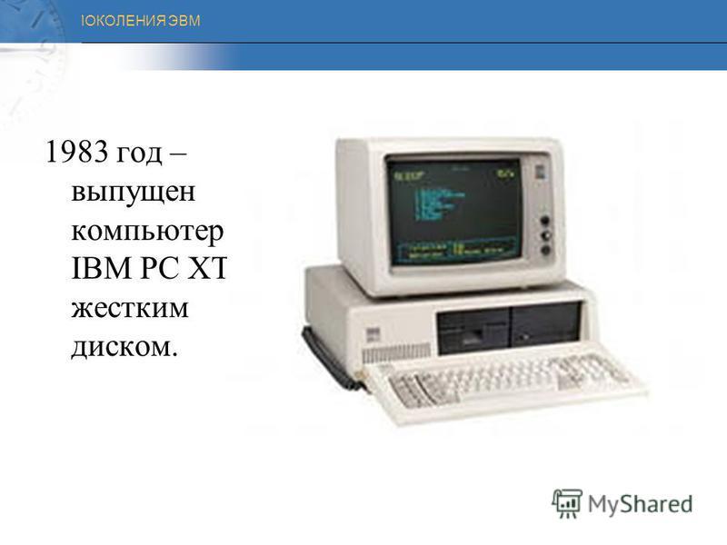 ПОКОЛЕНИЯ ЭВМ 1982 год – фирма IBM приступила к выпуску компьютеров IBM PC с процессором Intel 8088, в котором были заложены принципы открытой архитектуры.