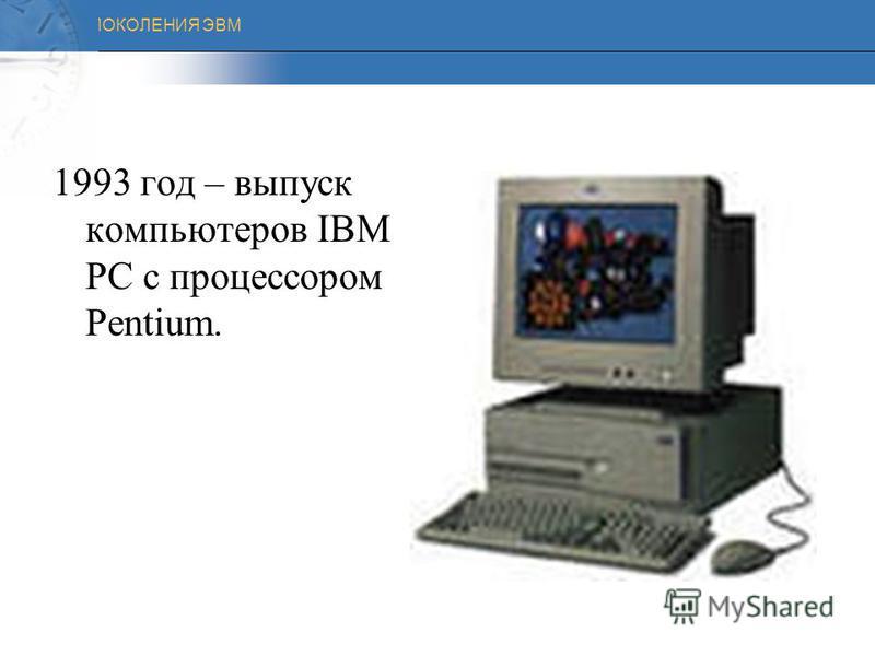 ПОКОЛЕНИЯ ЭВМ 1988 год – был создан первый вирус – «червь», поражающий электронную почту.