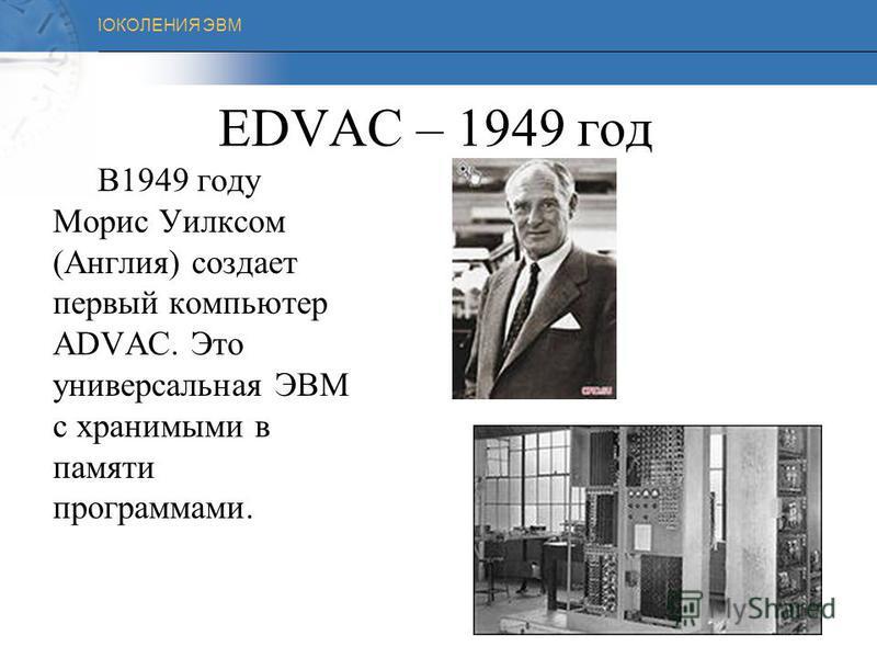 ПОКОЛЕНИЯ ЭВМ ENIAK В 40-х годах произошел коренной переворот в вычислительной технике. В 40-х годах 20 века в университете США в городе Пенсильвания была построена полностью электронно –цифровая машина Эта машина весила 30 тонн Занимала площадь 200