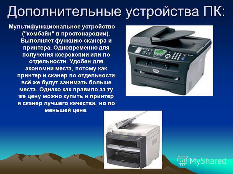 Дополнительные устройства ПК: Мультифункциональное устройство (
