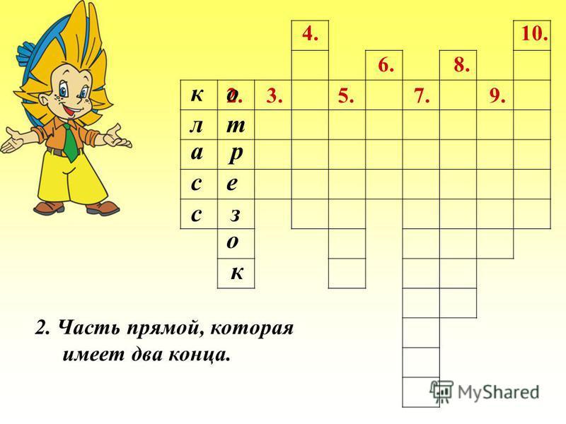 1.2.3. 4. 7. 6. 5. 8. 9. 10. 1. Группа из трёх цифр в записи многозначного числа. к л а с с