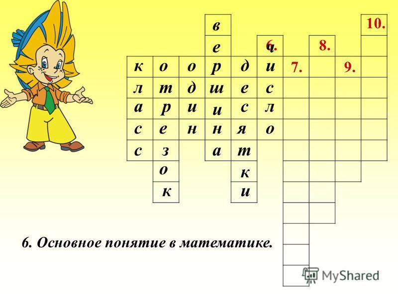 7. 6. 5. 8. 9. 10. 5. Название второго разряда в классе единиц к л а с с о з е р т к о о д и н в е р ш н и а е я с д т к и