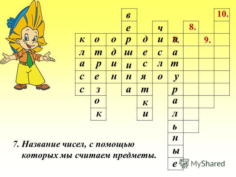 7. 6.8. 9. 10. 6. Основное понятие в математике. к л а с с о з е р т к о о д и н в е р ш н и а е я с д т к и ч л и с о